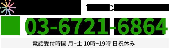 03-6721-6864 電話受付時間 月~土 10時~19時 日祝休み