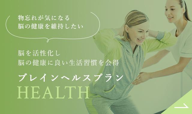 脳を活性化し脳の健康に良い生活習慣を会得 ブレインヘルスプラン