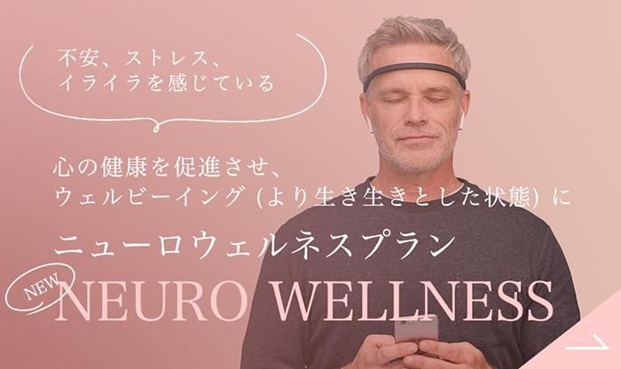 心の健康を促進させ、ウェルビーイング (より生き生きとした状態) に ニューロウェルネスプラン